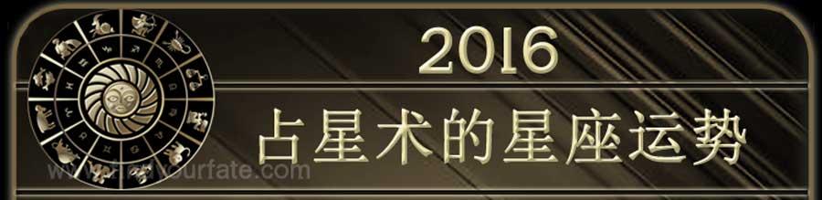 2016年的星座运势