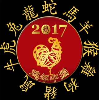year of Rooster - 2017