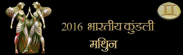 2016 मिथुन राशिफल