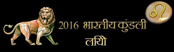2016 सिंह राशिफल