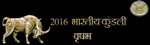 2016 रिषभ कुंडली